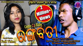 Download Come On Baby Rangabati | Manish Tandi | New Sambalpuri Video | Studio Video | 2018 Mp3 and Videos