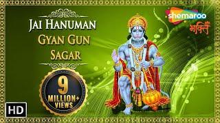 Jai Hanuman Gyan Gun Sagar | Hanuman Chalisa | Hanuman Jayanti Bhakti Songs