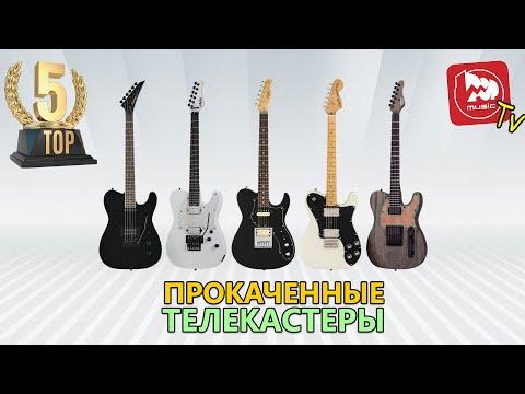 ТОП-5 интересных телекастеров (в том числе для тяжелой музыки)