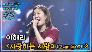 ✅이해리|사랑하는 사람아(포세이돈OST)|광고 ❌|3시간Ver.|신청곡|가사/Lyrics