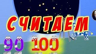 Считаем до 100 | Учим цифры | Пинги и Кроки #69