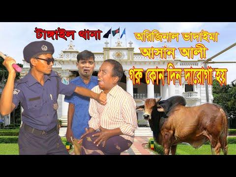 গরু কোন দিন  দারোগা হয়।অরিজিনাল ভাদাইমা আসান আলী।Goru  Kono Din Daroga  Hoy।Bangla New Koutuk2021