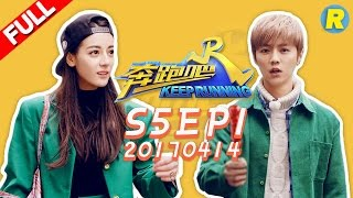 【ENG SUB FULL】Keep Running EP.1 20170414 [ ZhejiangTV HD1080P ]