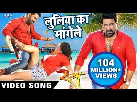 Luliya Ka Mangele - Pawan Singh - Superhit Film (SATYA) - 2018 का सबसे हिट गाना