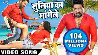 Luliya Ka Mangele - Pawan Singh - Superhit Film (SATYA) - 2019 का सबसे हिट गाना