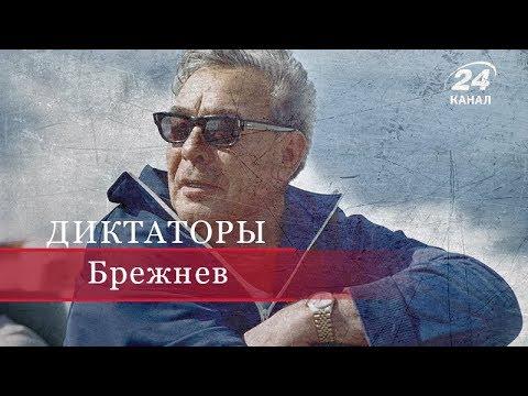 Леонид Брежнев, Диктаторы