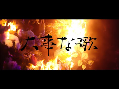 PARADISES「大事な歌」Music Video