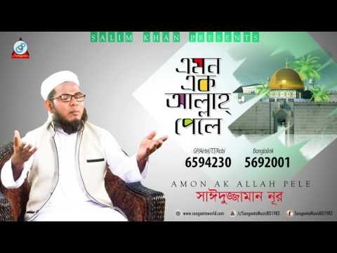 Emon Ek Allah Pele - Saiduzzaman Nur - Bangla Islamic Song - Mahe Ramzan 2017