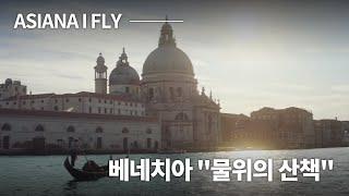 아시아나항공 TV-CF_베네치아 신규취항_#1. 물위의 산책