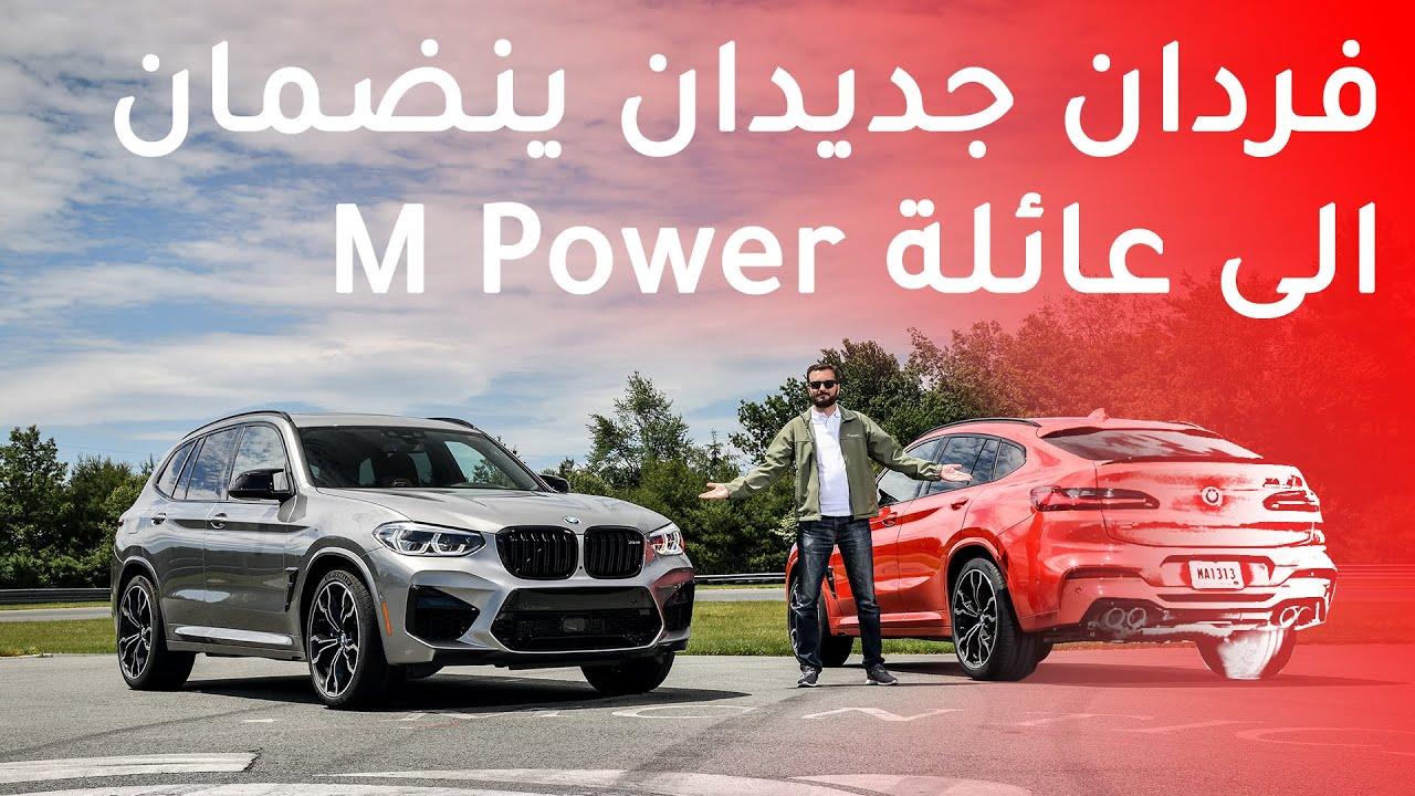 BMW X3 & X4 competition 2020 بي ام دبليو اكس3 و اكس4 كومبيتيشن