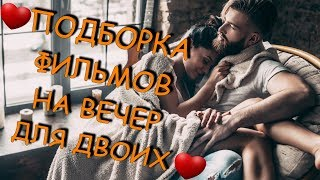 Мелодрамы Для Двоих | Лучшее Мелодрамы | Любовь и Чувства!