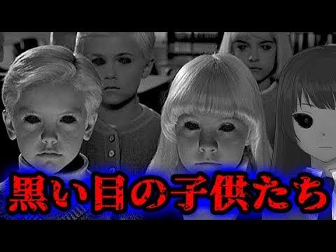 【都市伝説】 黒い目の子供たち(Black Eyed Kids,BEKs)