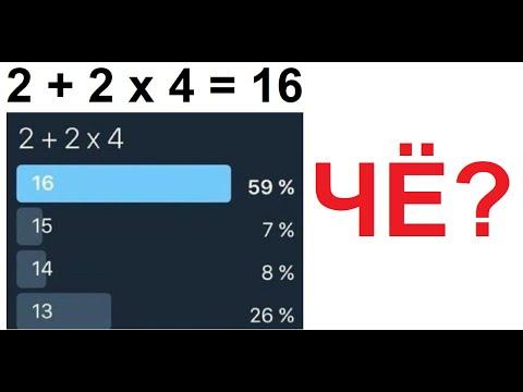 Лютые приколы. 2+2 х 4 = 16 Правильно?