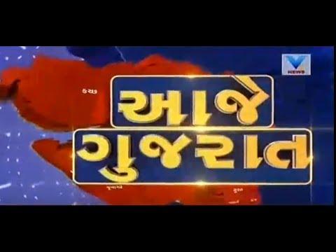 Aaje Gujarat (આજે ગુજરાત) | 31th October'17 | Vtv News