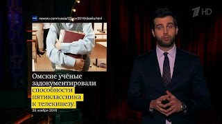 Вечерний Ургант. Ургант призвал мальчика-телекинетика прийти нашоу «Лучше всех!» (23/11/2016)