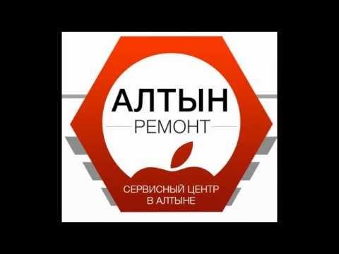 Ремонт IPhone, сотовых, ноутбуков в Казани. Алтын Ремонт.