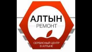 Ремонт iPhone, сотовых, ноутбуков в Казани. Алтын Ремонт.(, 2015-07-25T18:43:58.000Z)