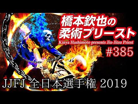 【柔術プリースト】#385:JJFJ 全日本選手権 2019 Jiu Jitsu Priest