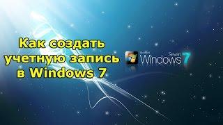 Как создать учетную запись в Windows 7(Если вы хотите узнать как создать учетную запись пользователя в Windows 7 , то есть создать нового пользователя..., 2014-11-26T10:56:08.000Z)