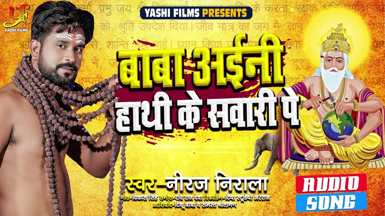 बाबा अईनी हाथी के सवारी पे | Jhijhiya Star Niraj Nirala का नया विश्वकर्मा पूजा गीत | Devotional Song