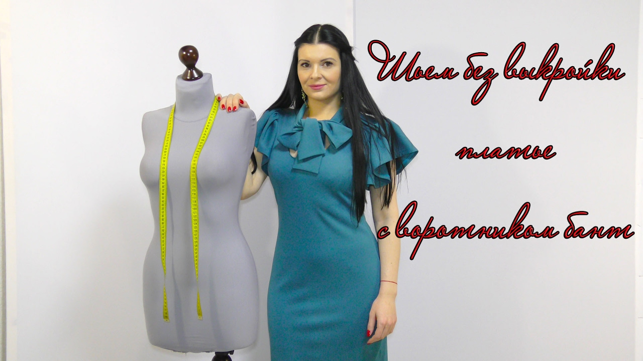 Шитье платья без выкройки видео