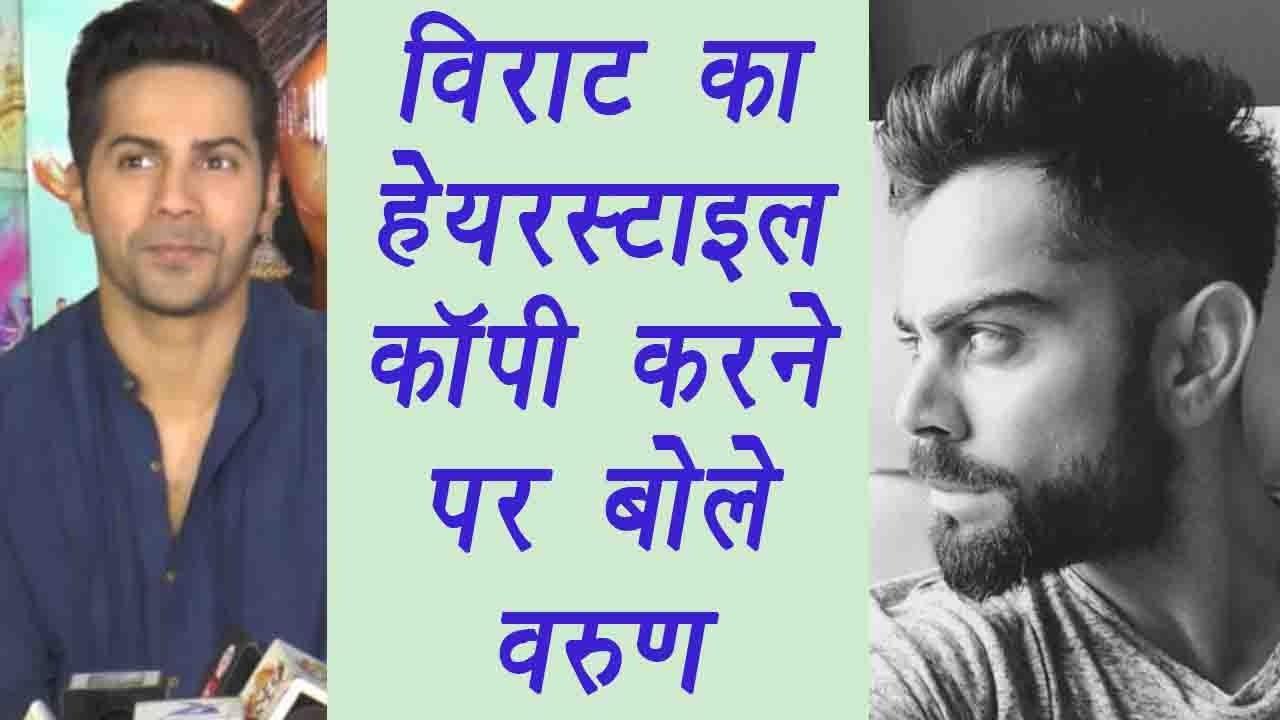 varun dhawan speaks on copying virat kohli's hairstyle in