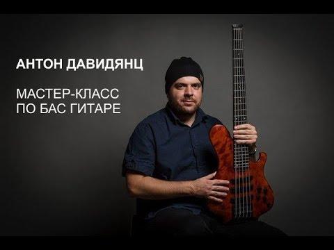 Антон Давидянц мастер-класс в BoutiqueTone
