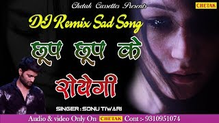 ... singer - sonu tiwari album hindi sad song dj mix by m shrma musi...