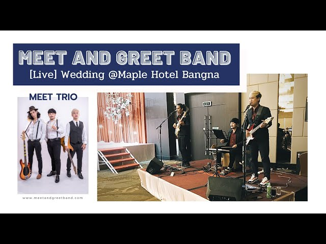 [Live] Meet And Greet (Trio) After Party @ Maple Hotel Bangna | วงดนตรีงานแต่ง วงดนตรีงานเลี้ยง