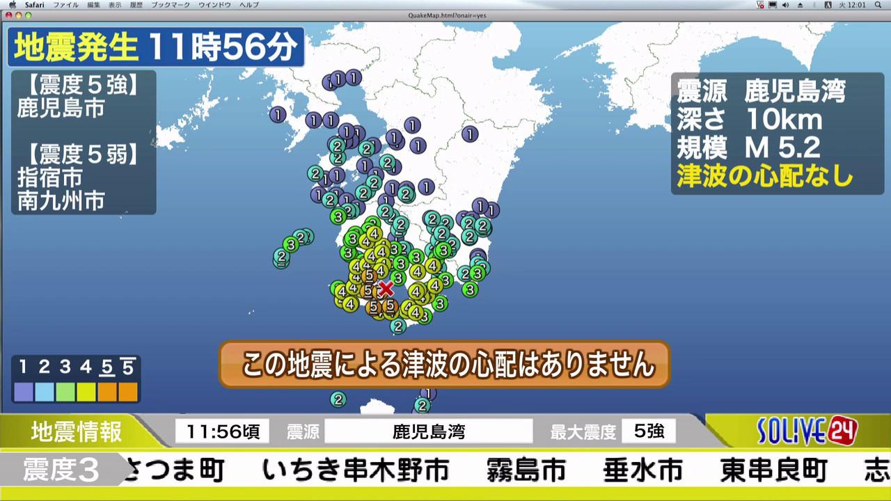 地震 本日 の