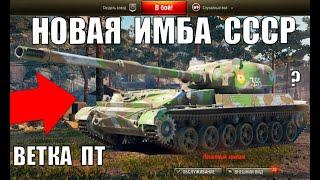 ?СУПЕР ИМБА! НОВАЯ ПТ10 СССР Об. 120 ТАРАН в WoT!? ВЕТКА СОВЕТСКИХ ПТ С БАШНЕЙ World of Tanks?