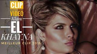 Nacim El Bey - Klam El Khayna - ( Official Music Video ) - نسيم الباي - كلام الخاينة