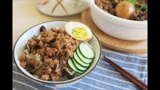 【小田太太の玩樂廚房】香菇瓜仔肉燥 Taiwanese Braised pork over rice ~有這一鍋香菇瓜仔肉燥~巴好幾碗白飯絕對不是問題!