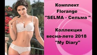 Комплект Florange