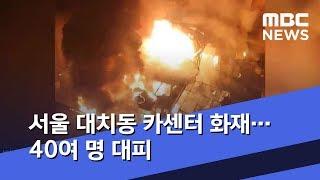 서울 대치동 카센터 화재…40여 명 대피 (2019.1…