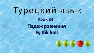 Турецкий язык. Урок 24. Падеж равнения. Eşitlik hali