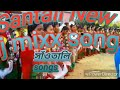 New Dj all santali songs mixx Lovely