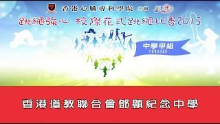Publication Date: 2018-05-07 | Video Title: 跳繩強心校際花式跳繩比賽2015(中學甲組) - 香港道教聯