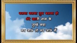 Balma Tum Balma Ho Mere Khali Naam Ke - Karaoke - Nagina - Kavita Krishnamurthy
