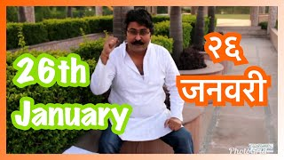 Gantantra Divas- गणतंत्र दिवस