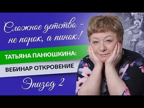 0 Сложное детство - не порок, а пинок! Татьяна Панюшкина: Вебинар Откровение. Эпизод 2