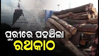 Rath Yatra 2020 - First Phase Timber For Chariot Construction Reaches Puri
