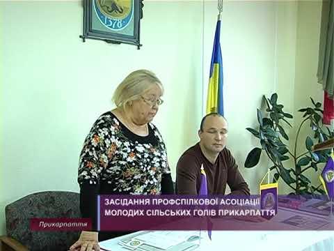 Засідання профспілкової асоціації молодих сільських голів Прикарпаття