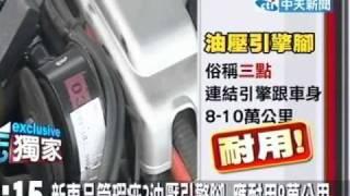 新車品管瑕疵?油壓引擎腳 應耐用8萬公里