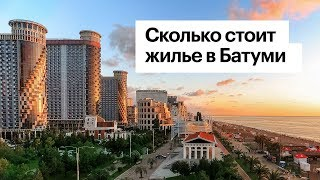 Апартаменты в Батуми за 2 млн рублей: какую недвижимость россияне скупают в Грузии