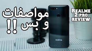Realme 2 pro - مواصفات و بس ?