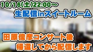 【生放送!】10/16(土)22:00~田原俊彦コンサート後すぐの配信!& 9月、10月生まれの方お誕生日おめでとう!