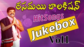 Vol 1 -  Rasamayi Balakishan Hit Songs - Telugu Folk Songs - Telangana Folk Songs - Janapada Songs