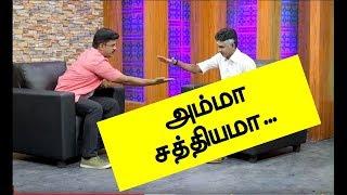 அம்மா சத்தியமா எனக்கு பதவி ஆசை இருக்கு - Funny Interview with OPS | Ivan Thanthiran