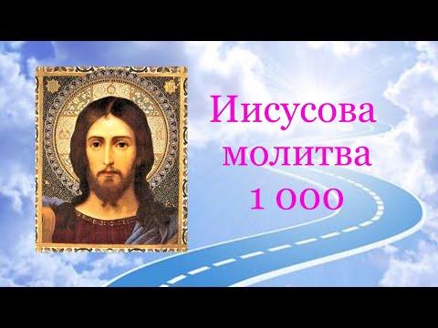 ✣ ИИСУСОВА МОЛИТВА -1000 раз (женский хор), с паузами после каждой сотни. Мощная практика.